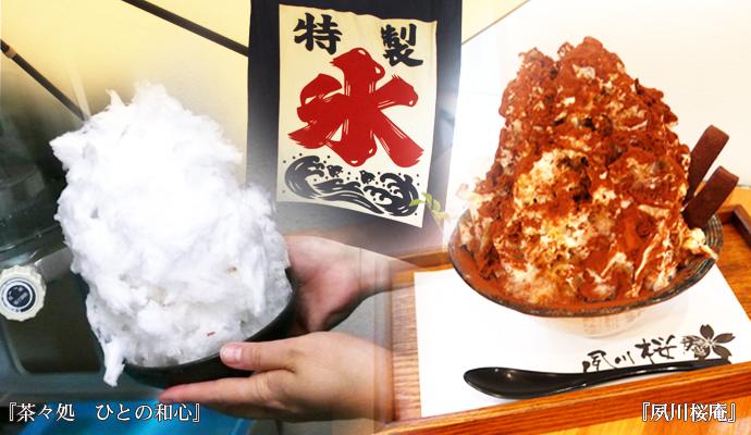 """芦屋・西宮で、並んでも食べたい""""進化形かき氷""""!"""