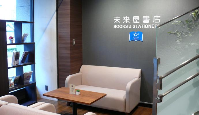 一歩先行く本屋さん『未来屋書店』で、<br>新しい本の楽しみ方を発見しよう!