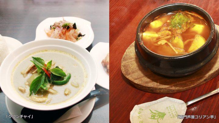 美味しい辛さで夏を乗り切ろう!異国情緒あふれるレストラン