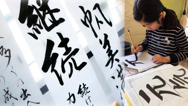 楽しく真剣に正しい整った字を書こう!<br>仲間と切磋琢磨する芦屋の書写教室