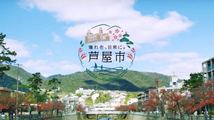 芦屋のPR動画「Sound of ASHIYA」完成!