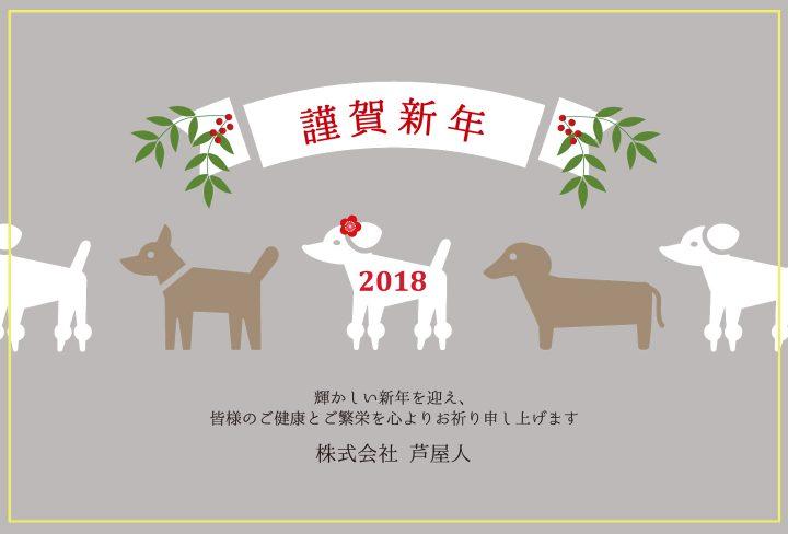 芦屋人~あしやびと~より新年のご挨拶