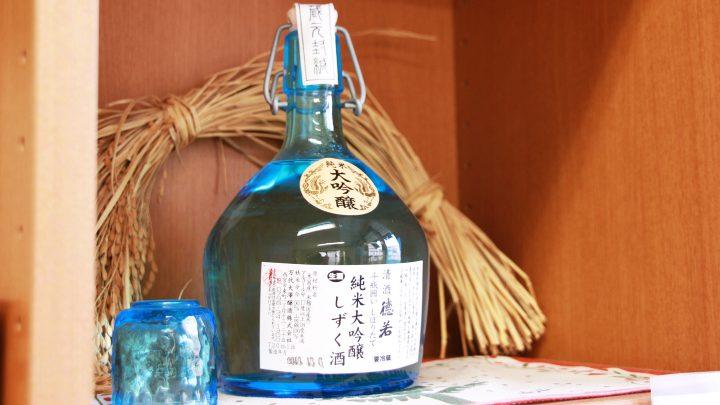 隠れ蔵のような蔵元の日本酒を味わう