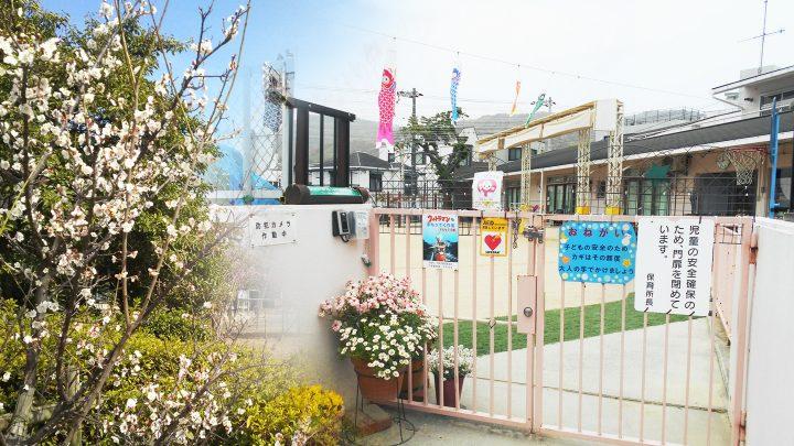 魅力たっぷり!芦屋市内の保育所・幼稚園・認定こども園