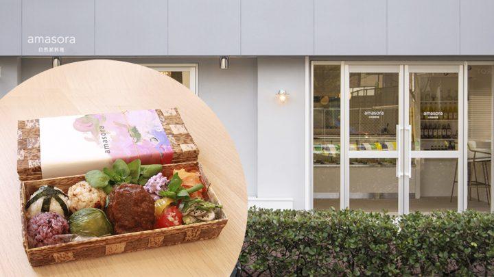 自然派料理のデリ&スイーツ店「amasora(あまそら)」で旬の食材を楽しむ