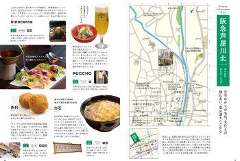 阪急芦屋川北地域の紹介ページ