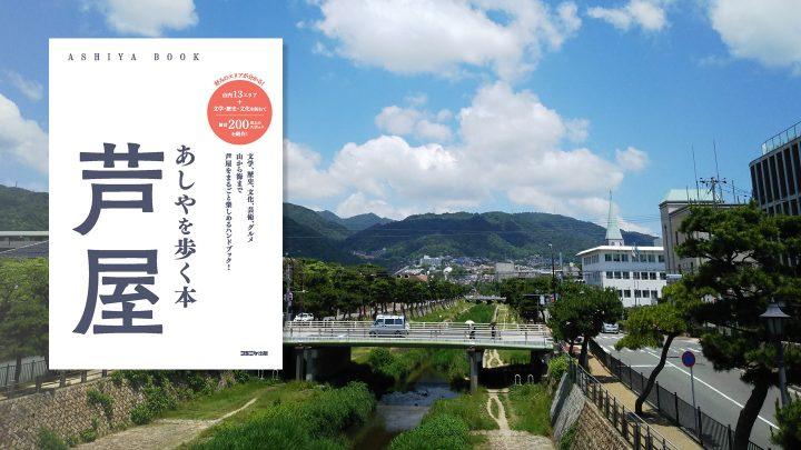あしやを歩く本『芦屋』が5月28日(月)全国書店で発売されました!