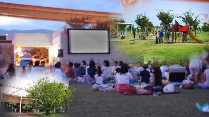 ★第15回星空映画会開催★<br>魅力満載のレジャースポット、芦屋市総合公園で夜空と映画を楽しもう!