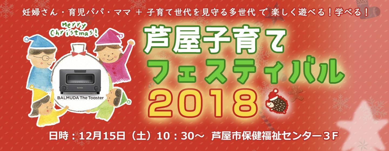 芦屋子育てフェスティバル2018