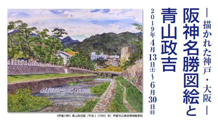 芦屋市立美術博物館「-描かれた神戸・大阪- 阪神名勝図絵と青山政吉」