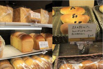 Rios(リオス) 芦屋浜店のパン