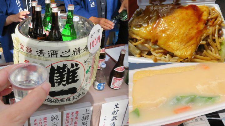 お酒だけじゃない!美味しい秋祭り「西宮酒ぐらルネサンスと食フェア」