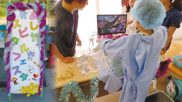 市立芦屋病院のイベント「あしやホスピタルフェア」でリアルキッザニア体験♪