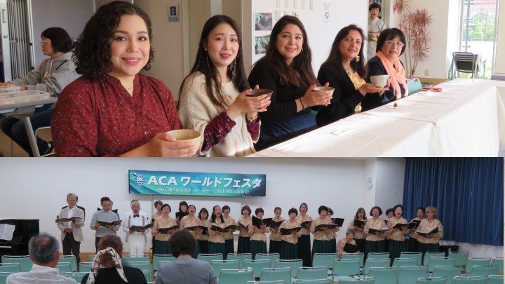 美味しく、楽しく、世界を知って日本を学ぶ<br>潮芦屋交流センター「ワールドフェスタ」