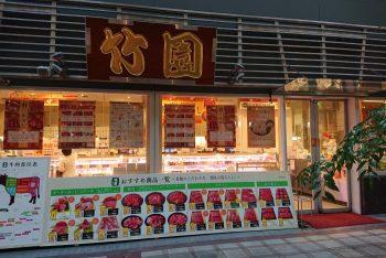 コロッケが人気のあしや竹園精肉店