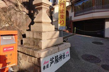 芦屋神社の道標