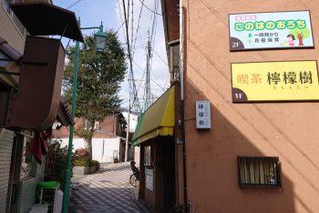 喫茶檸檬樹、向いの三栄