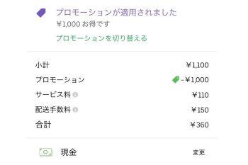 1,000円引きは大きい!