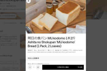 上宮川町の「明日の食パン」注文画面