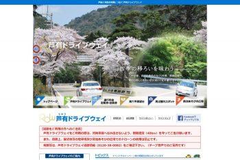 プラン外のホームページ「芦有ドライブウェイ」