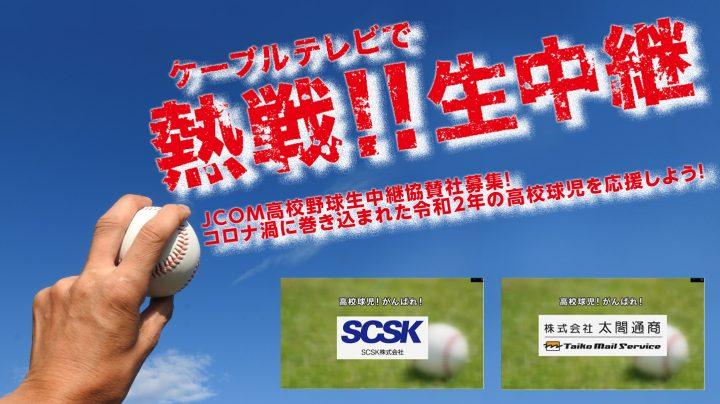 高校球児を応援したいお店様に朗報!<br>高校野球中継の協賛クレジットがビックリの20,000円(税別)!