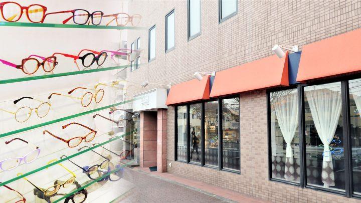 あなたの眼鏡やサングラス、<br>本当にいいものを大事に使いたいなら「ルホソル芦屋」へ